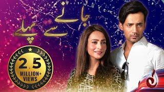 Video Janay Say Pehlay - Telefilm - Zahid Ahmad   Aaj Entertainment MP3, 3GP, MP4, WEBM, AVI, FLV Agustus 2019
