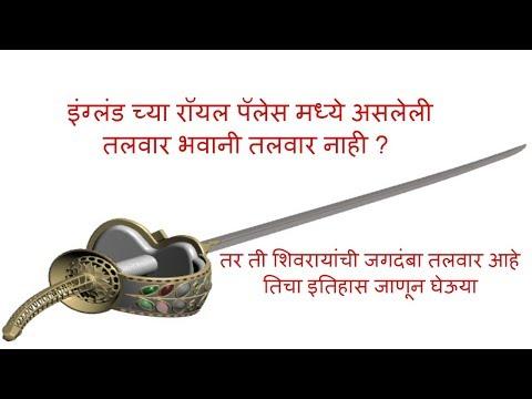 Video Jagdamba Talwar is present at England royal palace [shivaji maharaj swords] download in MP3, 3GP, MP4, WEBM, AVI, FLV January 2017