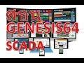 GENESIS64 SCADA: เริ่มใช้งานใน25นาที