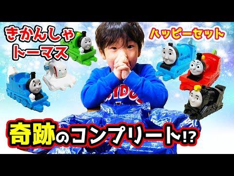 【ハッピーセット】奇跡のコンプリート!?きかんしゃトーマス  …