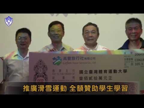 滑雪人才培育計畫 臺灣體大首度簽訂
