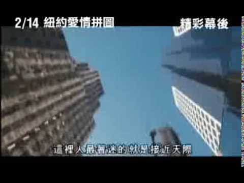 【紐約愛情拼圖】Chinese Puzzle 精彩幕後花絮:一分為二的紐約篇 ~ 2014/2/14 最愛是誰?