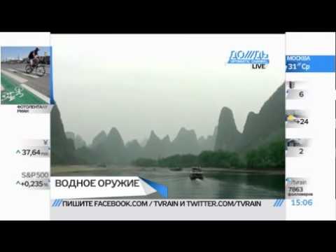 Водное оружие Китая (видео)