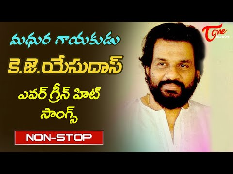 Legendary Singer K.J.Yesudas All Time Hits | Telugu Evergreen Hit Video Songs Jukebox | TeluguOne