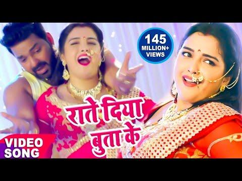 Raate Diya Butake - Pawan Singh - राते दिया बुताके - Superhit Film (SATYA) - Bhojpuri Hit Songs:  2018 का सबसे हिट गाना - Pawan Singh - राते दिया बुताके - Superhit Film (SATYA) - Bhojpuri Hit SongsSubscribe Now:- http://goo.gl/ip2lbkDownload Wave Music official app from Google Play Store - http://goo.gl/GyvICsIf you like Bhojpuri song, , Bhojpuri full film and bhojpuri movie songs, subscribe our channel. Subscribe Now:- http://goo.gl/ip2lbkVisit our website to download our songs and videos: http://www.bhojpuriwave.comNOW Available ON gaana :  http://gaana.com/album/satya-bhojpuri-2017Album :- SatyaSong :- Raate Diya Butake / Rate Diya Buta KeStar cast :- Pawan Singh & Amarpali DubeySinger :- Pawan Singh & Indu sonaliFacebook - http://www.facebook.com/pawansinghofficialfanpageLyrics :- Sumit Singh ChandravanshiMusic Director :- Chhote BabaDirector :- Sujeet Kumar SinghChoreographer :- RamdevanProducer :- Radheshyam Jivrajji Luha, Gajanand Lal Singh, Sujeet Kumar SinghEditor :- Dipak JaulDOP :- Devendra TiwariMarketing Manager :- Vijay YadavExcutive Producer :- Arshad ShaikhChief Assi Director :- Mukesh TiwariCompany/ Label :- WaveFacebook :- http://www.facebook.com/wavemusicofficial/इस गाने को अपनी कॉलर टयून बनायेAirtel USER डायल करे 5432116154522VODAFONE USER डायल करे 5379311695Idea User डायल करे 567899311695Tata DoCoMo Subscribers डायल करे 5432119311695Reliance Subscribers SMS CT 9311695 to 51234BSNL (South / East) Subscribers sms BT 9311695 To 56700BSNL (North / West) Subscribers sms BT 6580315 To 56700