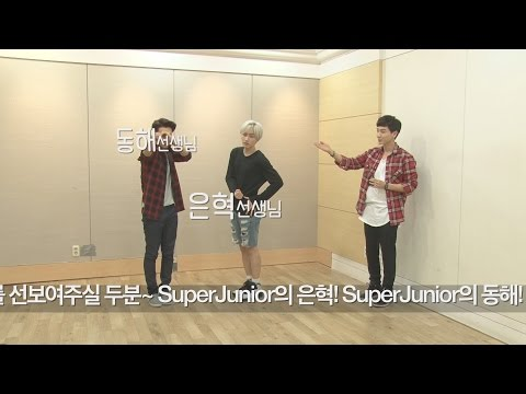 Super Junior The 7th Album 'MAMACITA' Music Video Event!! – MAMACITA Dance Tutorial