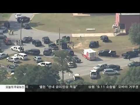 초등학교에서 총격 발생  9.28.16 KBS America News