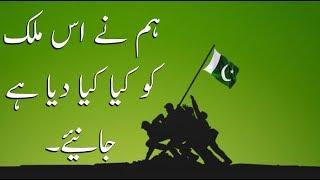 Azadi Mubarak 2018 | Hum ne Pakistan ko kya diya| Pakistan Happy Independence Day | By Gold3n Wordz.