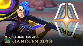 League Of Legends — подробности режима «Одиссея: извлечение» и новый трейлер