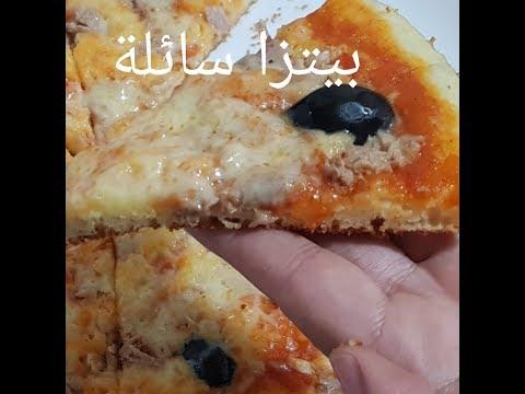 مطبخ ام وليد بيتزا سائلة في المقلة جهزيها في عشرة دقائق .