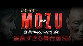 Nonton              Mozu                            Film Subtitle Indonesia Streaming Movie Download