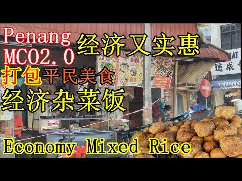 槟城行动管制令2.0打包经济杂菜饭便宜又实惠 Penang MCO2.0 takeaway economy mixed ric… видео