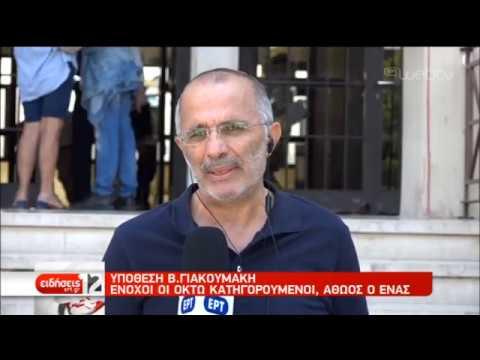 Δίκη Γιακουμάκη: Ένοχοι κρίθηκαν οι οκτώ απο τους εννέα κατηγορούμενους   28/06/2019   ΕΡΤ