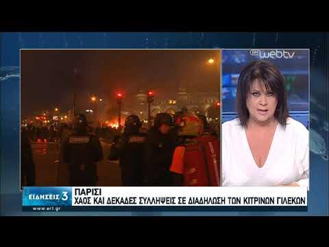 Διαδηλώσεις σε Λίβανο, Γαλλία και Χονγκ Κονγκ | 19/01/2020 | ΕΡΤ