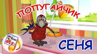 Попугайчик Сеня. Мульт-песенка для малышей