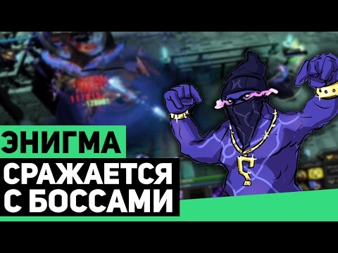 ЭНИГМА ПРОТИВ БОССОВ! #1 [EPIC BOSS FIGHT]