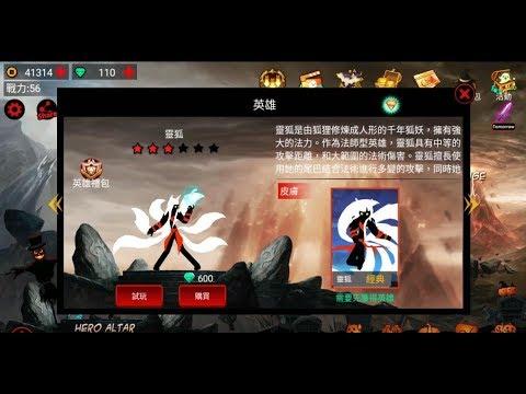 《火柴人聯盟 LEAGUE OF STICKMAN》手機遊戲玩法與攻略教學!