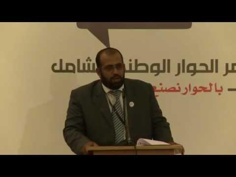 كلمة صالح حسين | 23 مارس | مؤتمر الحوار الوطني الشامل