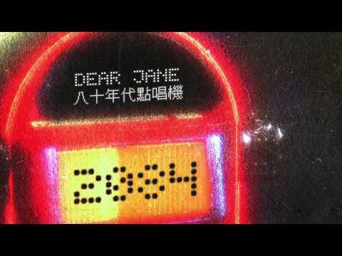 Dear Jane - 「八十年代點唱機」2084