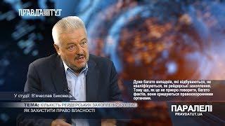 «Паралелі» В'ячеслав Биковець: Як захистити право власності?