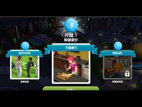 《The Sims 模擬市民手機版》七等解鎖婚姻與八等解鎖手藝精巧之烹飪教學!