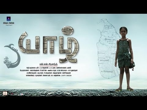 Yazh Tamil Movie Trailer – Vinod Kishan, Sashi