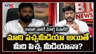 Murthy Open Challenge To Minister Kodali Nani
