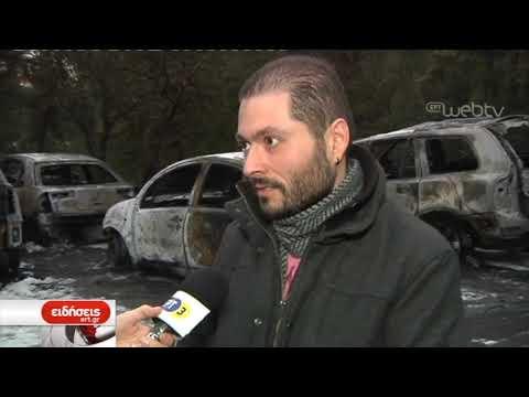 Πυρκαγιά σε υπαίθριο πάρκινγκ στο Πανόραμα Θεσσαλονίκης | 05/02/2019 | ΕΡΤ