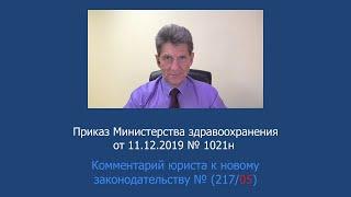 Приказ Минздрава России от 11 декабря 2019 года № 1021н