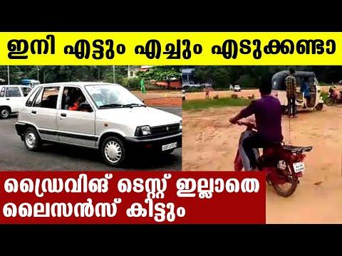 Driving Licence പുതിയ നിയമം ഇങ്ങനെ | Oneindia Malayalam