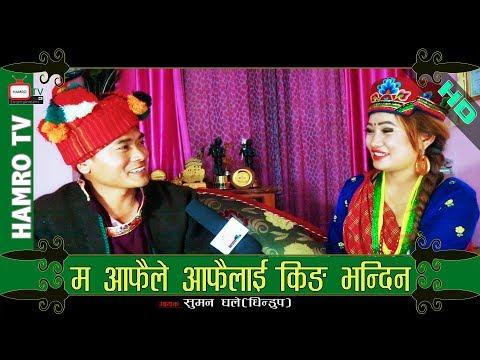 (Mhendomaya Singer SUMAN GHALE म आँफैले आँफैलाई किङ भन्दिन  Interview ...- 28 minutes.)