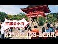 【京都自由行】體驗日本和服必去的京都清水寺!|清水寺怎麼去?|KIYOMIZU-DERA|Kiyomizu Temple|Kyoto Vlog