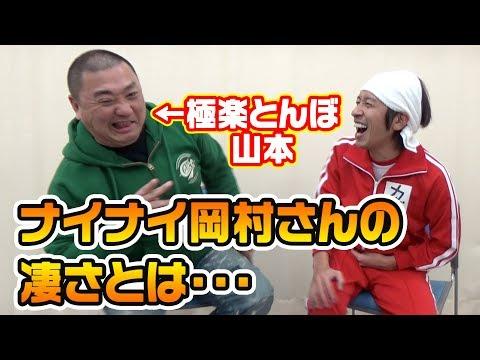 極楽とんぼ山本さんに地上波では絶対話せない話をしてもらいました