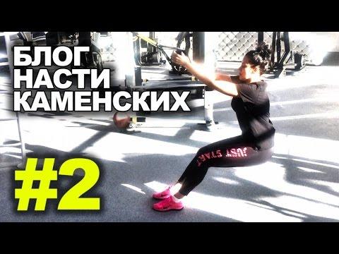Блог Насти Каменских - Выпуск 2 - DomaVideo.Ru