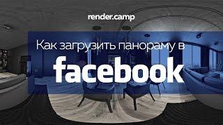 Как загрузить панораму в Facebook