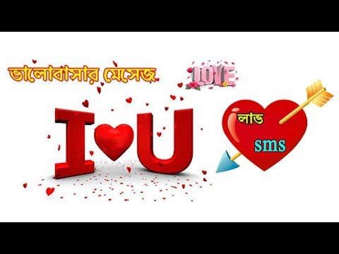 রোমান্টিক প্রেমের SMS  Velentins Day Special SMS  Love sms  Love SMS Bangla  Newspayi