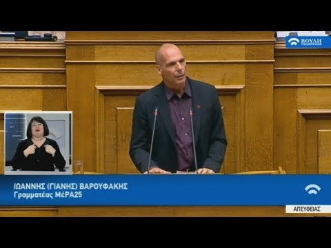 Απόσπασμα από την ομιλία Γ Βαρουφάκη στη συζήτηση για την Προανακριτική κατά του Δ. Παπαγγελόπουλου
