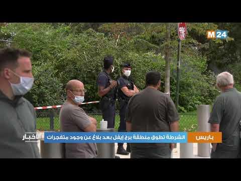 الشرطة الفرنسية تطوق منطقة برج إيفل بعد بلاغ عن وجود متفجرات