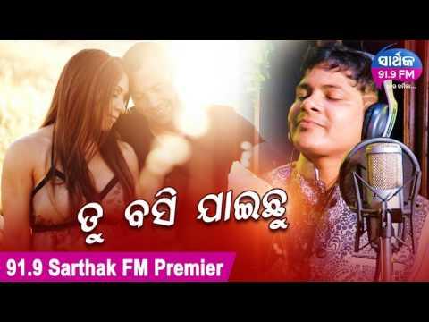 Video TU BASI JAICHU MO CHHATIRE | Brand New Odia Song | Sarthak FM launch Premiere download in MP3, 3GP, MP4, WEBM, AVI, FLV January 2017
