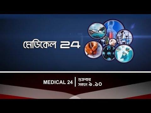 মেডিকেল 24 ( Medical 24 ) | অন্ত্র ও পায়ুপথের ক্যান্সার | 1 March 2019
