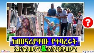 Rome: ከመኖሪያቸው የተባረሩት ኤርትራውያን እና ኢትዮጵያውያን - Ethiopians and Eritreans in Rome - DW