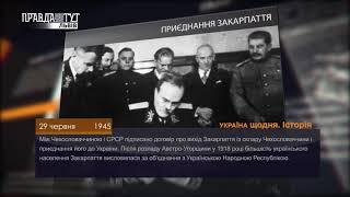 Україна щодня. Історія – 29 червня