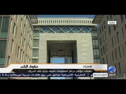 الامارات : نشطاء : مؤتمر جرائم المعلومات تضييق جديد عاى الحريات