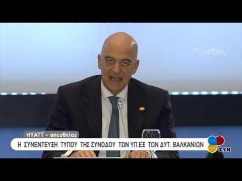 Η Συνέντευξη Τύπου της Συνόδου των υπουργών Εξωτερικών των Δ.Βαλκανίων | 24/2/2020 | ΕΡΤ
