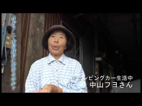 南阿蘇村~土砂崩れの危険と隣り合わせのボランティアと住民の復興活動~