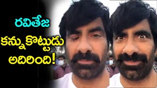 Raviteja Shares funny expressions unseen video from Kiraak Movie location