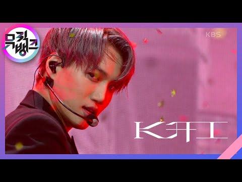 음(Mmmh) - KAI(카이) [뮤직뱅크/Music Bank] | KBS 201204 방송