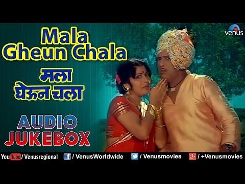 Video Mala Gheun Chala - Marathi Film Songs Audio Jukebox | Dada Kondke, Madhu Kambikar | download in MP3, 3GP, MP4, WEBM, AVI, FLV January 2017