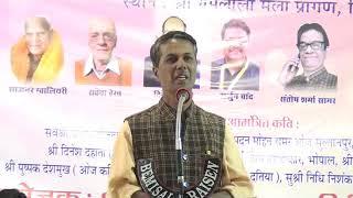 Hasya Kavi Sammelan Shri Ramleela Mela Vidisha 23.01.2019