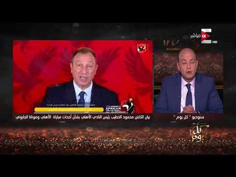 عمرو أديب يوجه سؤالا للخطيب بخصوص أحداث مباراة الأهلي ومونانا